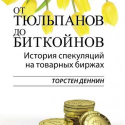 От тюльпанов до биткойнов. История спекуляций на товарных биржах - скачать книгу