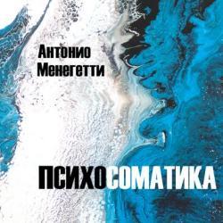 Аудиокнига Психосоматика (Антонио Менегетти)
