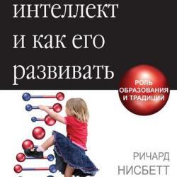 Что такое интеллект и как его развивать (Ричард Нисбетт) - скачать книгу