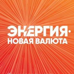 Энергия – новая валюта (Леонид Кроль)