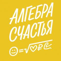 Алгебра счастья (Скотт Гэллоуэй)