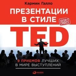 Аудиокнига Презентации в стиле TED.9 приемов лучших в мире выступлений (Кармин Галло)