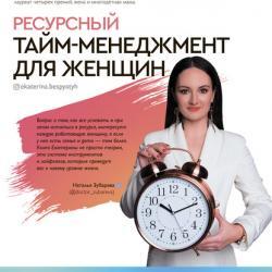 Ресурсный тайм-менеджмент для женщин (Екатерина Беспятых) - скачать книгу