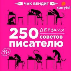 Аудиокнига 250 дерзких советов писателю (Чак Вендиг)