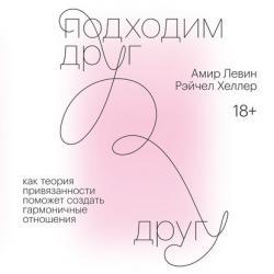 Аудиокнига Подходим друг другу (Амир Левин)