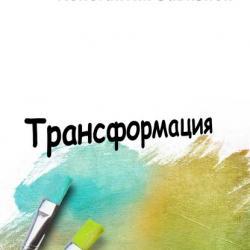 Трансформация - скачать книгу