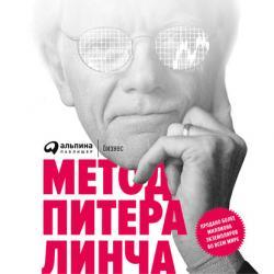 Аудиокнига Метод Питера Линча (Питер Линч)