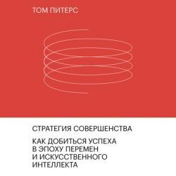 Аудиокнига Стратегия совершенства (Том Питерс)