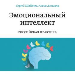 Аудиокнига Эмоциональный интеллект (Сергей Шабанов)