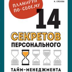 Планируй по-своему: 14 секретов персонального тайм-менеджмента (Наталья Спехова) - скачать книгу