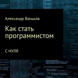 Как стать программистом с нуля (Александр Ваньков)