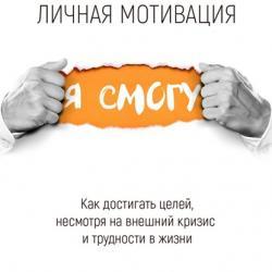 Личная мотивация. Как достигать целей, несмотря на внешний кризис (Сергей Шушин) - скачать книгу