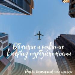 Обучение и развитие в период турбулентности (Дарья Шатрова)