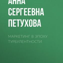 Маркетинг в эпоху турбулентности (Анна Петухова)