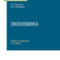 Экономика 3-е изд., пер. и доп. Учебник и практикум для СПО (Юрий Александрович Холоденко)