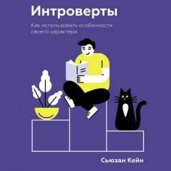 Аудиокнига Интроверты (Сьюзан Кейн)