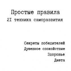 21 простая техника саморазвития (Сергей Сластников)