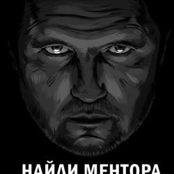 Найди ментора (Александр Кравцов)