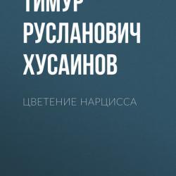 Цветение Нарцисса (Тимур Русланович Хусаинов)