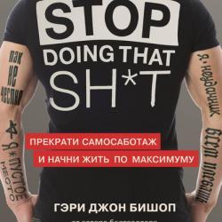 Stop doing that sh*t. Прекрати самосаботаж и начни жить по максимуму (Гэри Джон Бишоп)