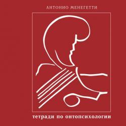 Бытие и существование (Антонио Менегетти)