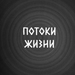 Потоки жизни (Алекс Сахитики)