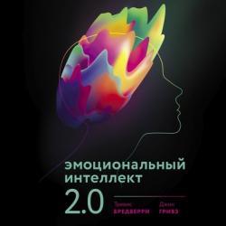 Аудиокнига Эмоциональный интеллект 2.0 (Джин Гривз)