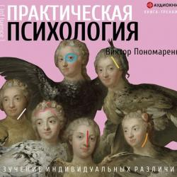 Аудиокнига Практическая психология. Изучение индивидуальных различий (Виктор Пономаренко)