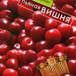 Пьяная вишня (Ольга Лазорева)