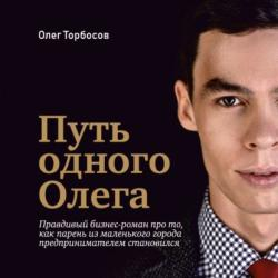 Аудиокнига Путь одного Олега (Олег Торбосов)