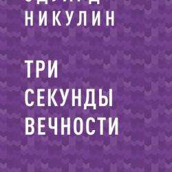 Три секунды вечности (Эдуард Никулин)
