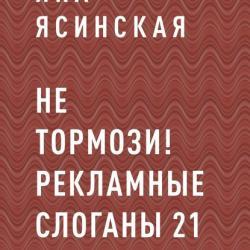 НЕ ТОРМОЗИ! Рекламные слоганы 21 века (Яна Ясинская)