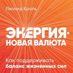 Аудиокнига Энергия – новая валюта (Леонид Кроль)