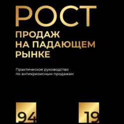 Рост продаж нападающем рынке. Практическое руководство поантикризисным продажам (А. Б. Семенцов)