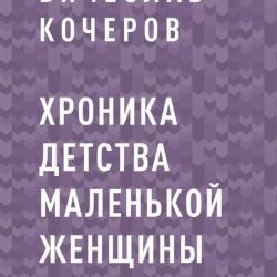 Хроника детства маленькой женщины (Вячеслав Викторович Кочеров)