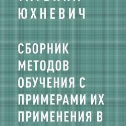 Сборник методов обучения с примерами их применения в коммерческих организациях (Татьяна Сергеевна Юхневич)