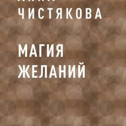 Магия желаний (Анна Игоревна Чистякова)