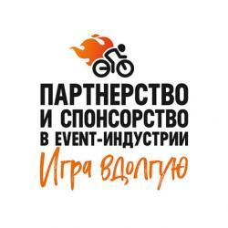 Партнерство и спонсорство в event-индустрии. Игра вдолгую (Наталия Франкель)