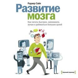 Аудиокнига Развитие мозга (Роджер Сайп)