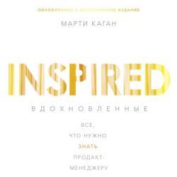 Аудиокнига Вдохновленные (Марти Каган)