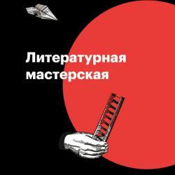 Литературная мастерская. От интервью до лонгрида, от рецензии до подкаста (Дмитрий Быков)
