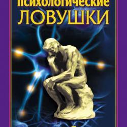 44 психологические ловушки и способы их избежать (Лариса Большакова)