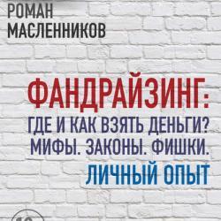 Роман Масленников - Фандрайзинг: Где и как взять деньги? Мифы. Законы. Фишки. Личный опыт