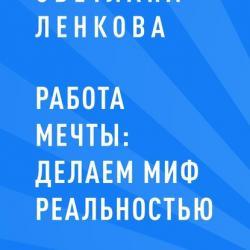 Работа мечты: делаем миф реальностью (Светлана Сергеевна Ленкова)