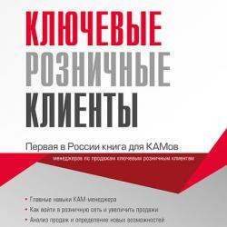 Ключевые розничные клиенты (Николай Холодилин)