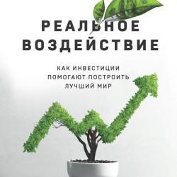 Реальное воздействие. Как инвестиции помогают построить лучший мир - скачать книгу