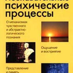 Познавательные психические процессы: Хрестоматия (Группа авторов)
