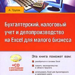Бухгалтерский, налоговый учет и делопроизводство на Excel для малого бизнеса (Александр Трусов)