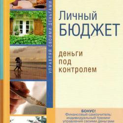 Личный бюджет. Деньги под контролем (Сергей Владимирович Макаров)