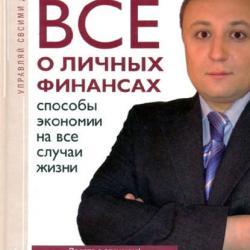 Все о личных финансах: способы экономии на все случаи жизни (Роман Кирсанов)